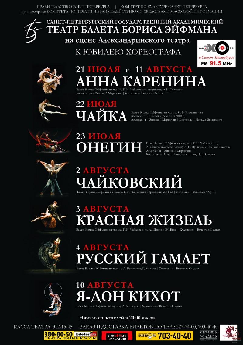 александринский театр санкт-петербург афиша на январь 2016 работы Гае