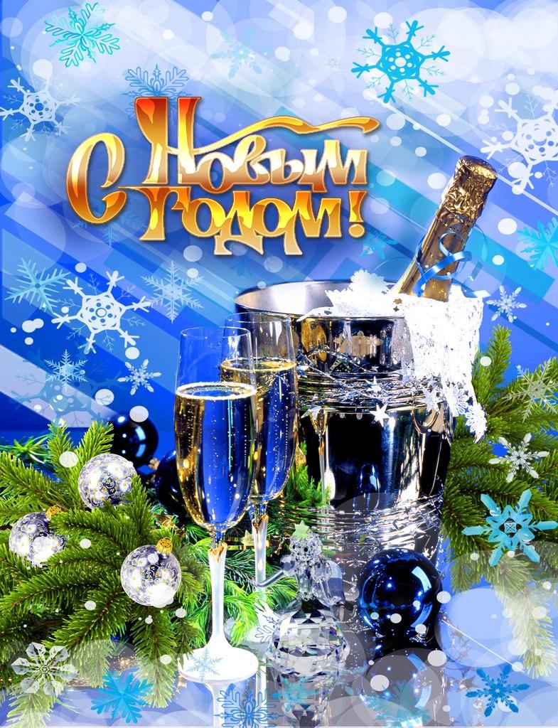 Новогодние поздравления музыка