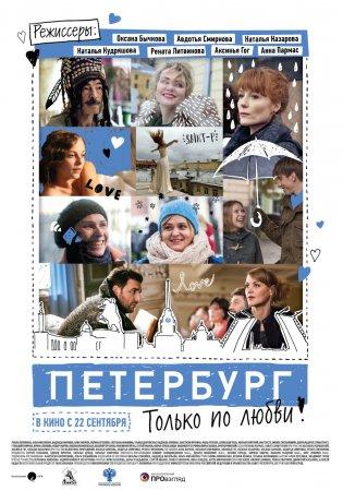 «Фильм Русские 2016 Которые Уже Можно Посмотреть» — 1990
