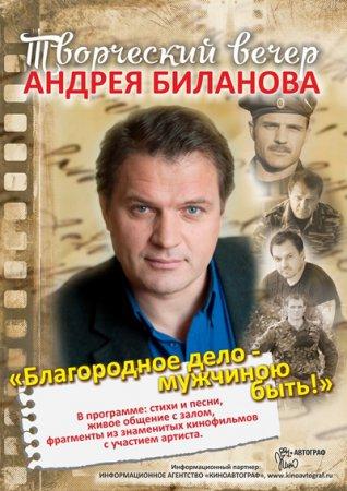 Творческий вечер Андрея Биланова
