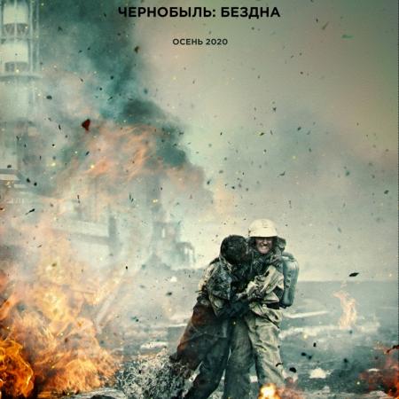 Тизер фильма «Чернобыль. Бездна»